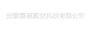 安徽嘉硕真空科技有限公司