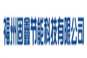 福州固鑫节能科技有限公司