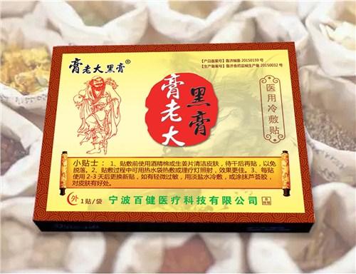 杭州***腰间盘突出的膏药,杭州滑膜炎贴什么膏药,杭州腰肌劳损贴什么膏药,百健供