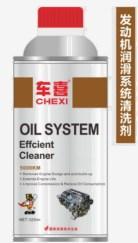 润滑系统清洗剂供应商 平驰供