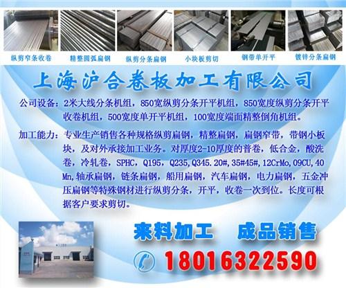 上海镀铜扁钢