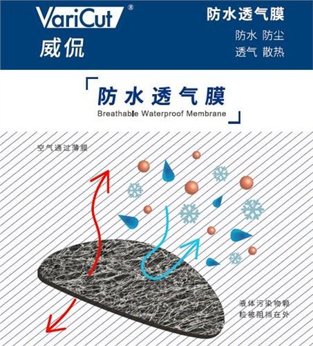 防水透气膜供应商