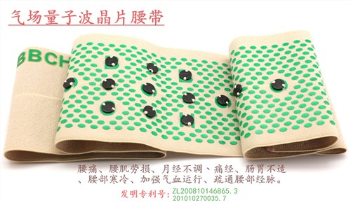 东莞量子晶片护腰价格|东莞量子晶片护腰优惠价|万多红供