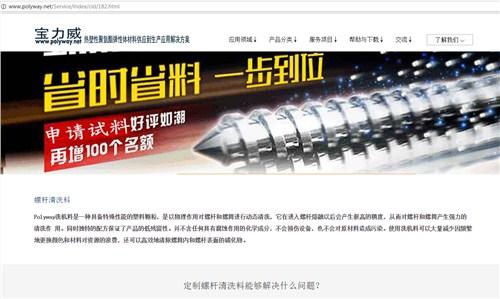 深圳市宝力威塑胶有限公司