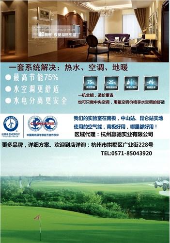 提供杭州地暖安装排名赢驰供