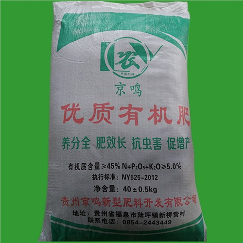 贵州京鸣新型肥料开发有限公司