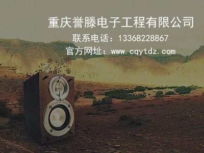 重庆誉滕电子工程有限公司