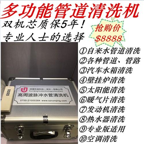 润清环保科技(深圳)有限公司