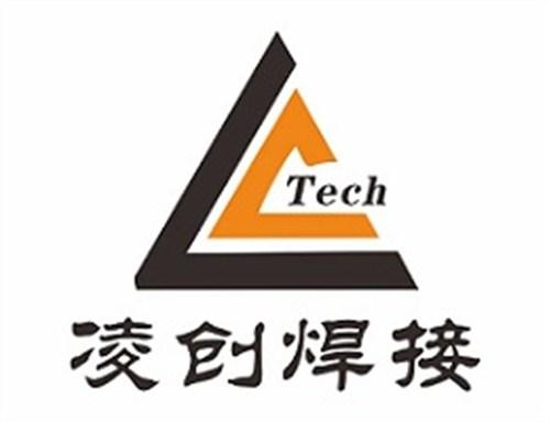上海凌创焊接技术有限公司