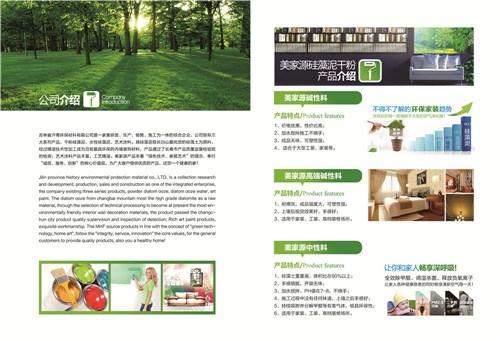 深圳硅藻泥加盟