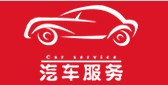 贵州和泉顺汽车服务有限公司