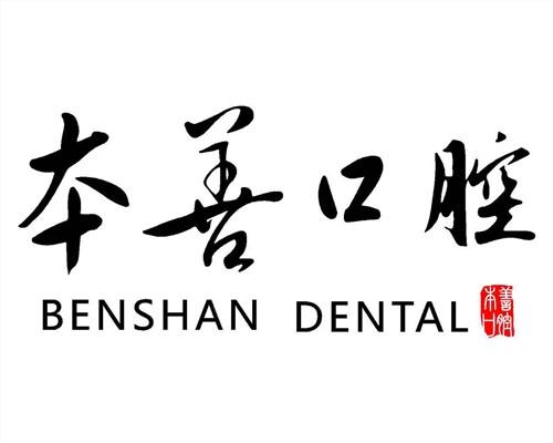 哈爾濱牙科醫院|哈爾濱牙科醫院排名|哈爾濱本善口腔|本善口腔