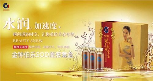 耐热SOD酵素原液
