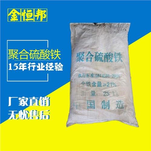 福建聚合硫酸铁直销
