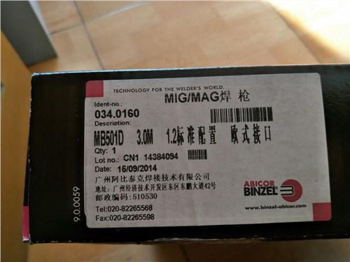 上海赛羽焊接技术设备有限公司