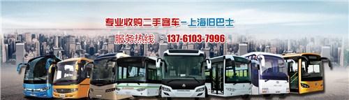 上海二手客车收购