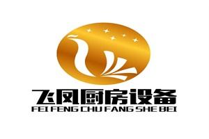 福州飞凤厨房设备有限公司