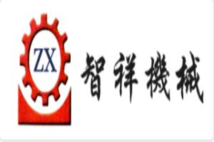 福建智祥环保设备有限公司