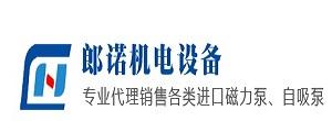 苏州郎诺机电设备有限公司