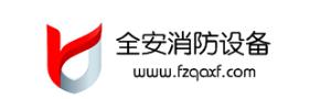 福州全安消防设备有限公司
