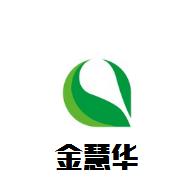 泉州金慧华金属材料有限公司