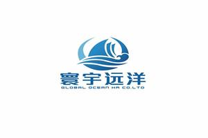 陕西寰宇远洋人力资源有限公司