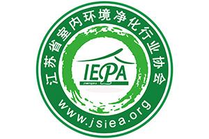 江苏省室内环境净化行业协会