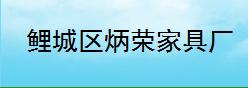 鲤城区炳荣家具厂