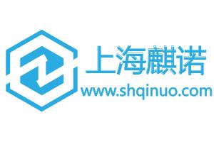 上海麒诺机电科技有限公司
