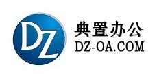上海典置办公设备有限公司