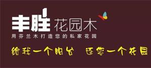 福州丰胜园林景观工程有限公司