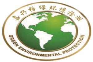 嘉兴格绿环境检测服务有限公司