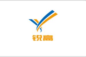 福州锐高仓储设备有限公司