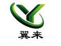 深圳市翼来科技有限公司
