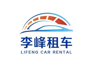 上海李峰汽车租赁有限公司