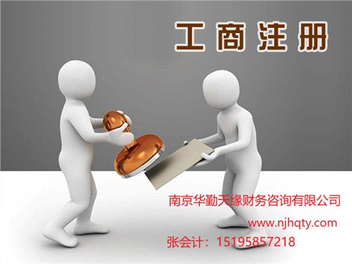 南京华勤天缘财务咨询有限公司