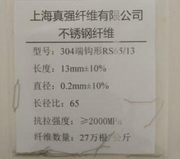 UHPC增强钢纤维