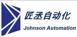 上海匠丞自动化科技有限公司