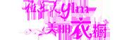 泉州市雅乐美橱柜有限公司