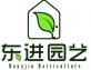 上海东进园艺有限公司