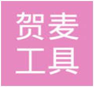 浙江贺麦工具有限公司