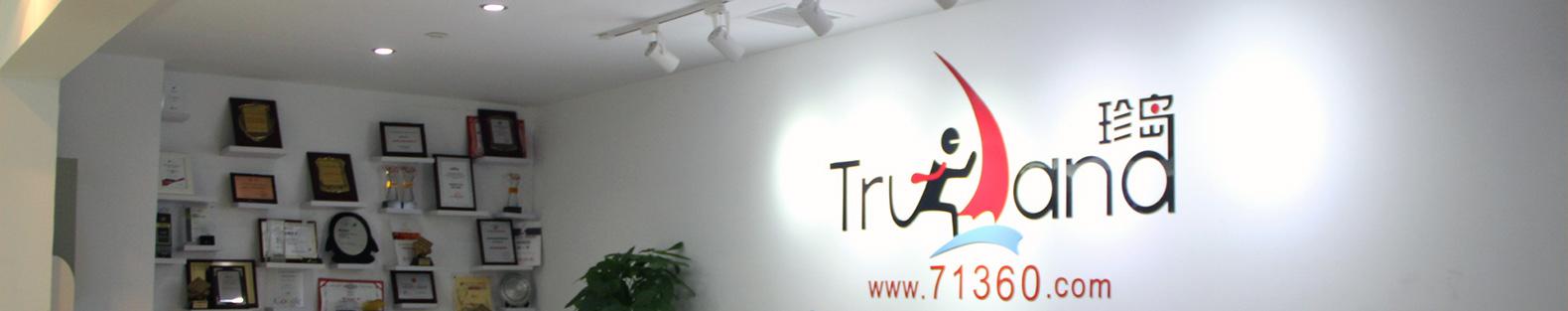 上海專業T-Cloud[上海珍島,珍島海]