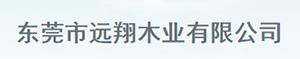 东莞市远翔木业有限公司