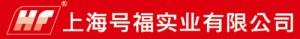 上海号福实业有限公司