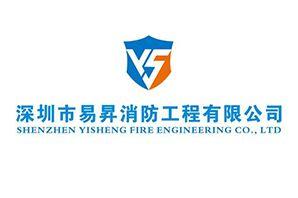 深圳市易昇消防工程有限公司