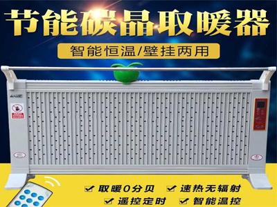 甘肃对流电暖器生产