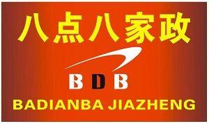 深圳市八点八家政服务有限公司