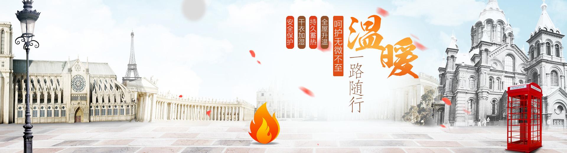 淄博迎春暖通设备有限公司