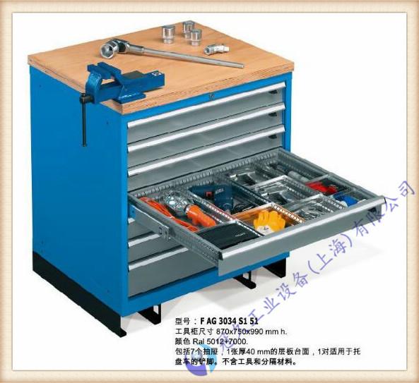 榉木工具柜,工具柜