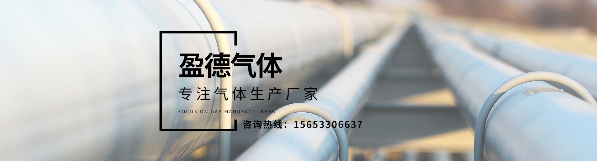 淄博盈德气体有限公司